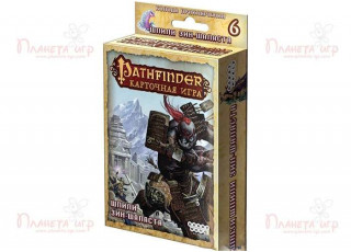 Pathfinder. Шпили Зин-Шаласта (Pathfinder Adventure: Spires of Xin-Shalast)