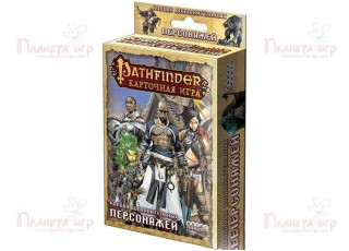 Pathfinder. Колода дополнительных персонажей (Pathfinder Adventure: Character Add-On)