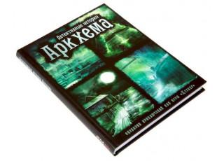 Настольная ролевая игра Ктулху: Детективные истории Аркхема(Trail of Cthulhu Arkham Detective Tales)
