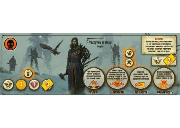 Серп: Восхождение Фенриса (Scythe: The Rise of Fenris)