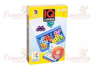 IQ 8 шагов (IQ-Steps)