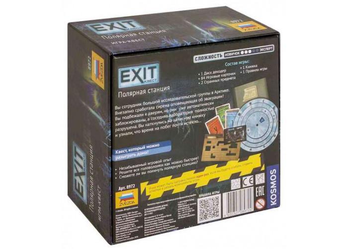 EXIT: Квест. Полярная станция (EXIT: The Game – The Polar Station)