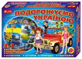 Путешествие по Украине (Подорожуємо Україною)