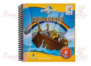 Дорожная магнитная игра Ноев ковчег (Ноїв ковчег)