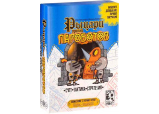 Рыцари против Пароботов (Knights vs STEAMBOTs)