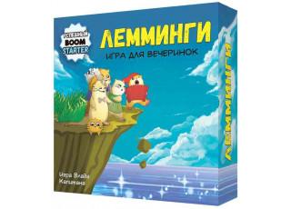Лемминги (Lemmings)