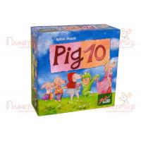 10 Свинок (Свинка 10, Pig 10) (рус.)