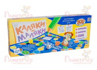 Каляки-Маляки