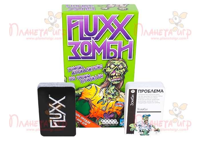 Fluxx. Зомби (Zombie Fluxx)