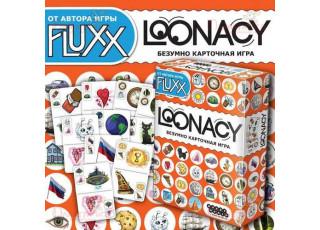 Лунаси (Loonacy)