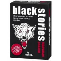 Темные истории: Мрачные сказки (Black Dark: Fairy Tales)