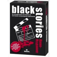 Темные истории: Кино издание (Black Stories: Movies)