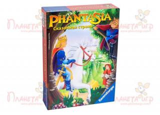 Сказочная страна (Phantasia)