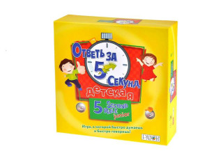 Ответь за 5 секунд Детская (5 Second Rule Junior)