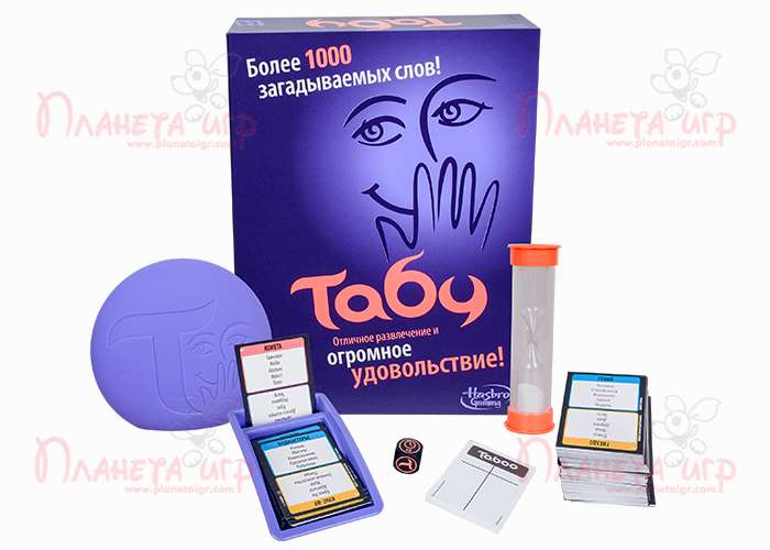 Табу (Taboo, Tabu)