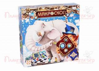Макроскоп (Macroscope)