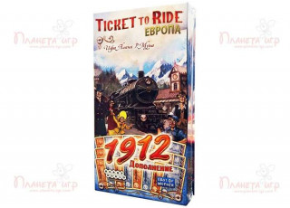 Билет на поезд. Европа 1912 (Ticket to Ride) (рус.)