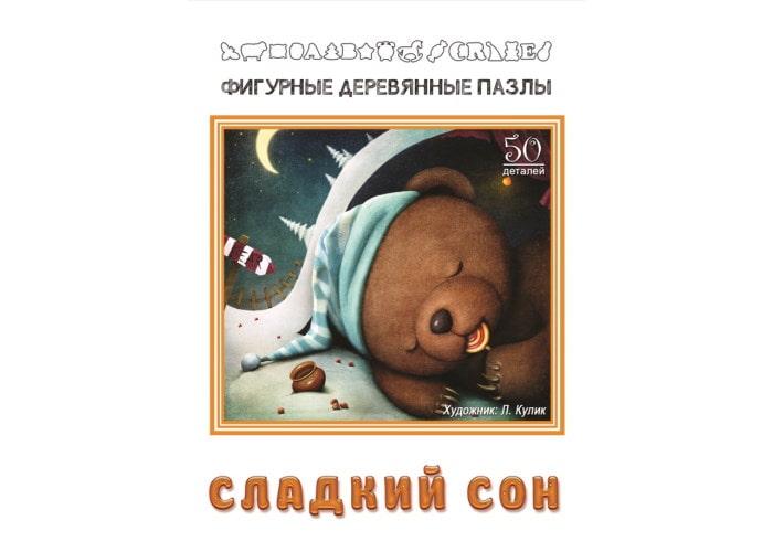 Пазл деревянный фигурный Сладкий сон, 50 эл.
