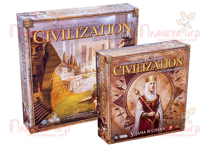 Цивилизация + Удача и Слава
