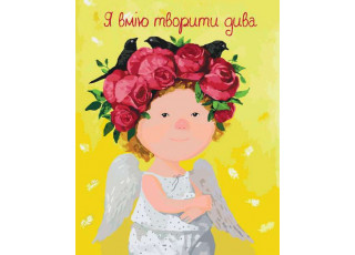 Раскраска по номерам Гапчинская Я умею творить чудеса (40х50)