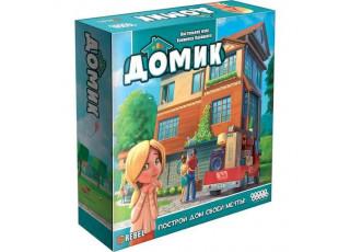 Домик (Dream Home)