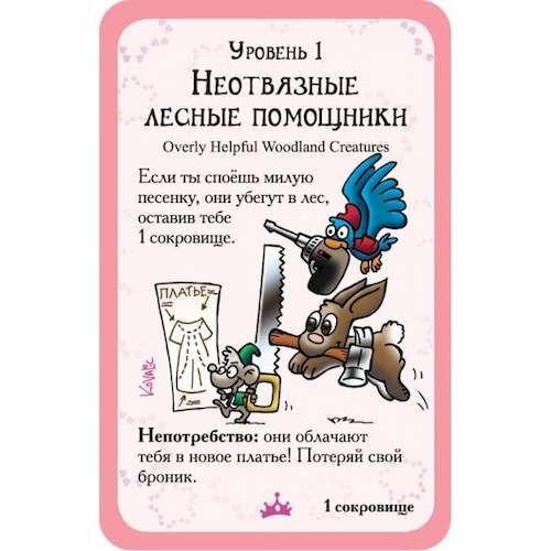 Манчкин: Принцессы (Munchkin Princesses)
