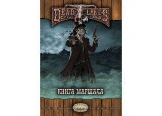 Настольная ролевая игра Deadlands: Мёртвые Земли. Книга Маршала 2