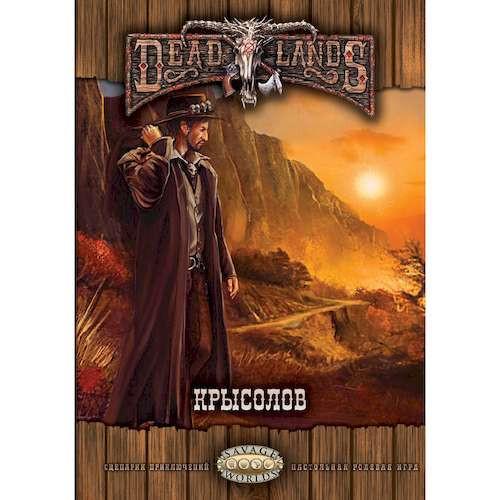 Настольная ролевая игра Deadlands: Мёртвые Земли. Крысолов