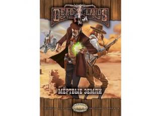 Настольная ролевая игра Deadlands: Мёртвые Земли