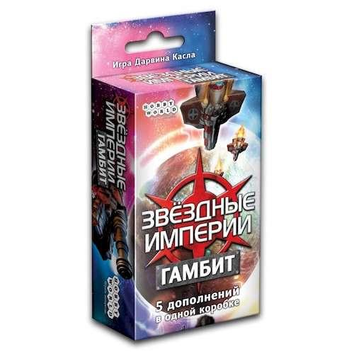 Звёздные империи: Гамбит (Star Realms: Gambit)