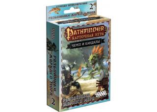 "Pathfinder. Карточная игра: Череп и Кандалы. Колода приключения ""Разбойники Жаркого моря"" (Pathfinder Adventure Card Game: Skull & Shackles Adventure Deck 2 – Raiders of the Fever Sea)"