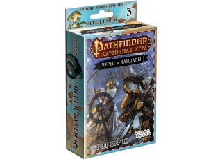 "Pathfinder. Карточная игра: Череп и Кандалы. Колода приключения ""Перед бурей"" (Pathfinder Adventure Card Game: Skull & Shackles Adventure Deck 3 – Tempest Rising)"