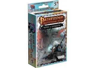 "Pathfinder. Карточная игра: Череп и Кандалы. Колода приключения ""Цена вероломства"" (Pathfinder Adventure Card Game: Skull & Shackles Adventure Deck 5 – The Price of Infamy)"