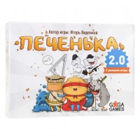 Печенька 2.0 (The Cookie 2.0)