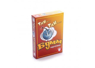 Тик Так Бумм карточная (Tick Tack Bumm: Card Game)