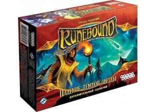 """Рунебаунд (3-е изд.). Дополнительный сценарий """"Падение тёмной звезды"""" (Runebound 3 ed.: Fall of The Dark Star. Scenario Pack)"""