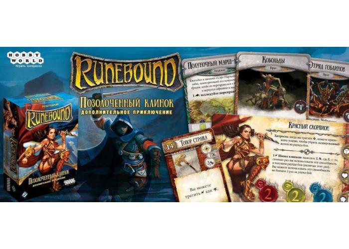 "Рунебаунд (3-е изд.). Дополнительный сценарий ""Позолоченный клинок"" (Runebound 3 ed.: The Gilded Blade. Adventure Pack)"