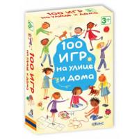100 игр на улице и дома