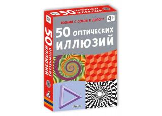 50 оптических иллюзий
