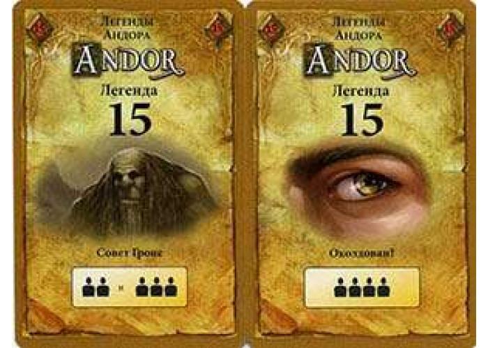 Андор: Последняя надежда (Legends of Andor: The Last Hope)