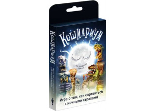 Кошмариум (Nightmarium)