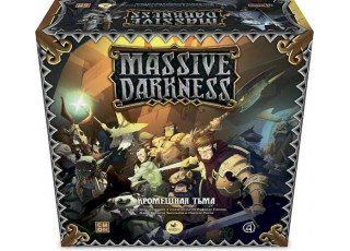 Кромешная тьма (Massive Darkness)