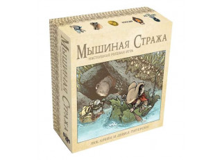 Мышиная Стража: ролевая игра (коробочная версия) (Mouse Guard Roleplaying Game Boxed Set, 2nd Ed.) + уникальное промо!