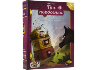 Игры и сказки: Три поросенка (Tales & Games: The Three Little Pigs)
