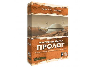 Покорение Марса: Пролог (Terraforming Mars: Prelude)