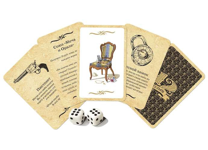 12 стульев (игра по одноименному роману)