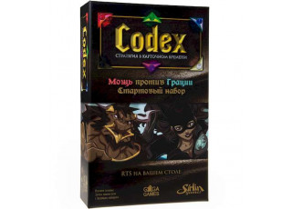 Codex: Стартовый набор (Codex: Card-Time Strategy – Starter Set)