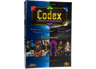 Codex: Синие против Черных (Доминион Тверди против Плети Черной Длани) (Codex: Card-Time Strategy – Flagstone Dominion vs. Blackhand Scourge Exp.)
