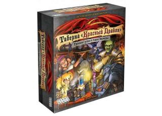 "Таверна ""Красный Дракон"": Троллье зелье и чары волчары (The Red Dragon Inn 3)"