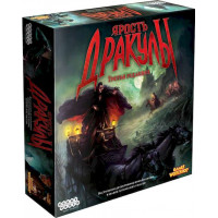 Ярость Дракулы (3-е изд.) (Fury of Dracula: 3th Ed.) (рус.)